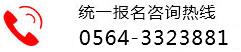 六安汇信企业管理有限公司联系电话